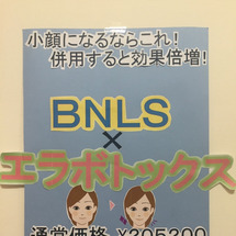 BNLS注射☺8月限…