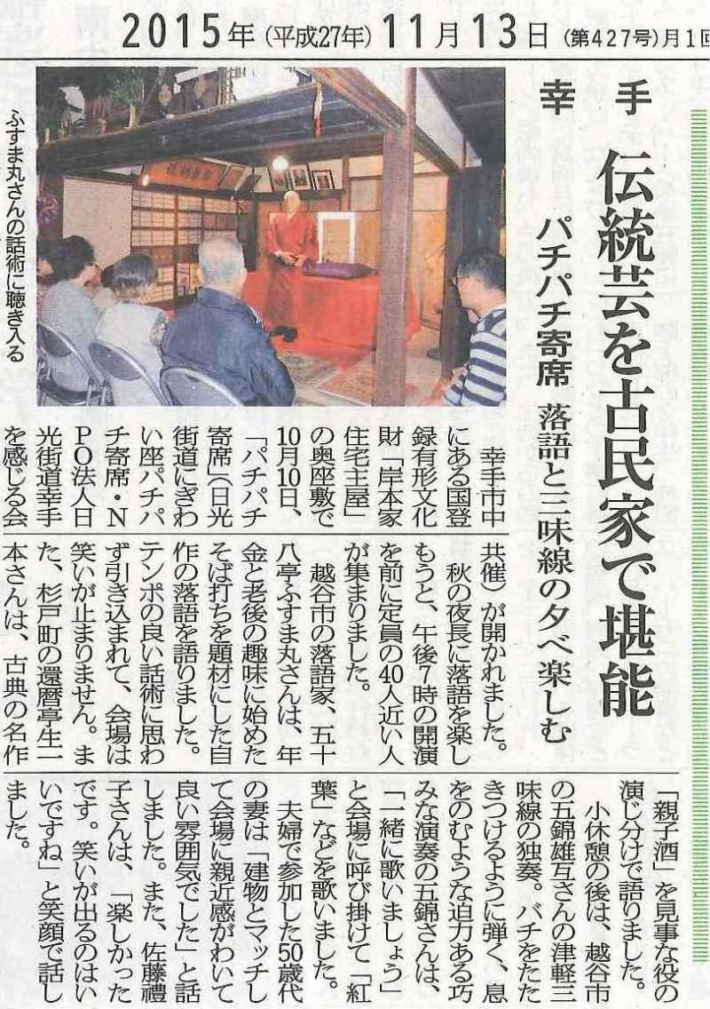 埼東よみうり(11月13日)