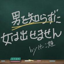 人生再生セラピストけーこ姐(岸本桂生子)