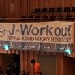 講演「脊椎損傷と再生…