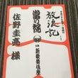 新歌舞伎座〜千穐楽〜