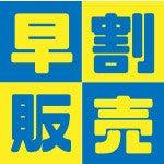 たかつえ_2015-16早割リフト券