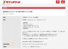 たかつえ_2015-16セブンチケット