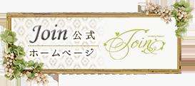 join公式ホームページへ