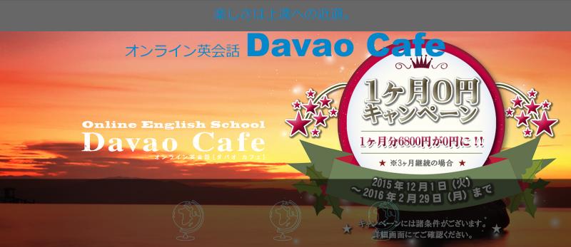 ダバオカフェ公式webサイト