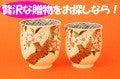 清水焼夫婦湯呑「円山桜柄」