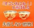 清水焼夫婦茶碗「円山桜柄」