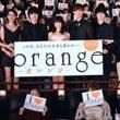 映画「orange-…