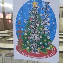 クリスマスお菓子教室