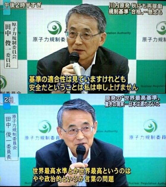 安全だということは私は申し上げません田中委員長