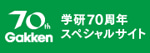 学研70th