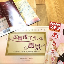 NHK「あさが来た」…