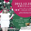 12月25日(金)【…