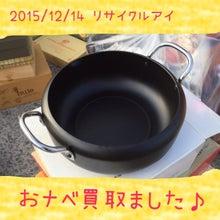20151214中古鍋買取奈良橿原