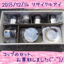 20151214中古コップセット買取奈良橿原