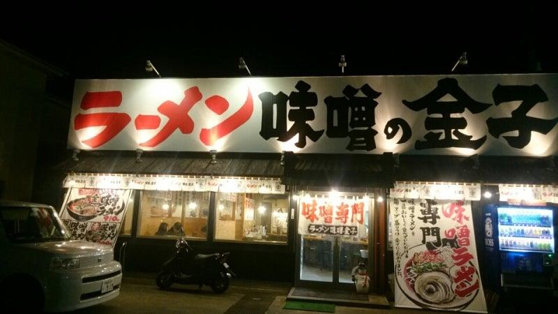 「味噌の金子 愛川店」の画像検索結果
