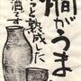 「大黒正宗/純米原酒…