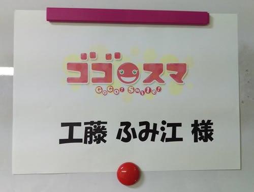 「工藤ふみ江」ゴゴスマに出演