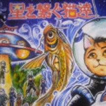 星を繋ぐ猫達 《第三…