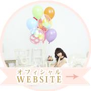 オフィシャルウェブサイト