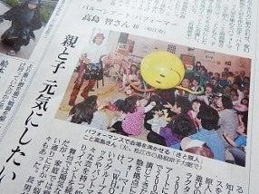 新聞取材 バルーンアート