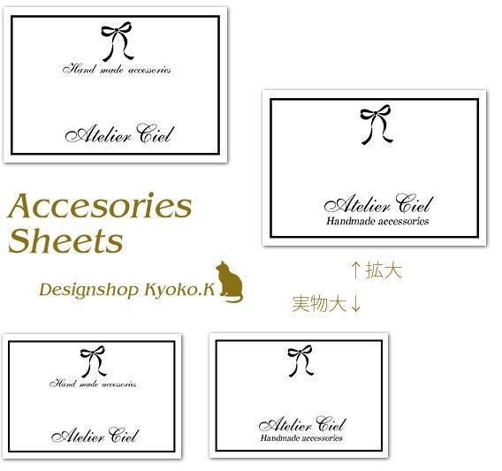 アクセサリー台紙・Atelier Ciel様|デザイン大好き♪ショップカード・名刺・ショップシール・チラシ・リーフレット