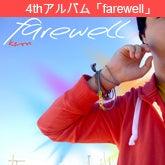 4thアルバム「farewell」