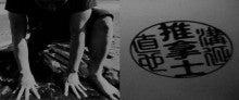 河津浜/推拿士