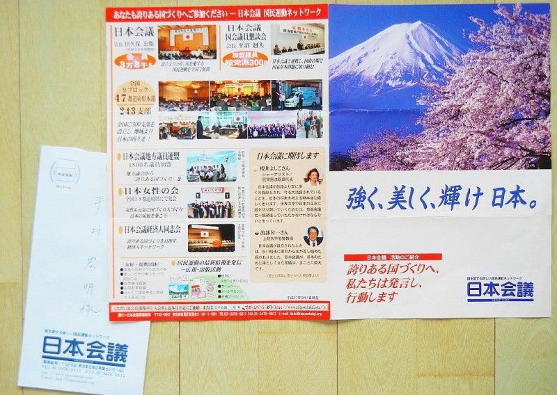 「日本会議」広報パンフ2