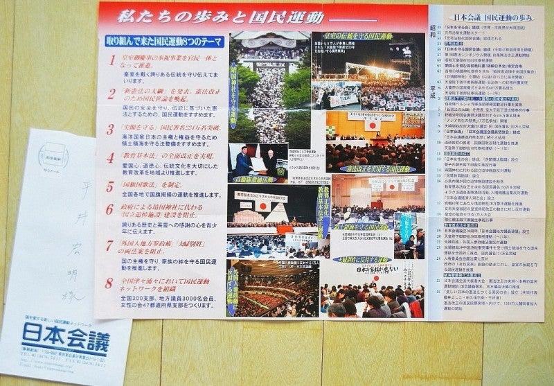 「日本会議」広報パンフ1
