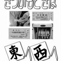 西東京電鐵「コミック…