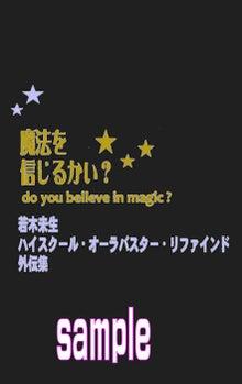 魔法を信じるかい?
