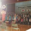 ありがとう、金沢小学…