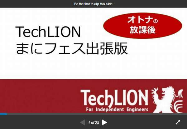 techlionスライド