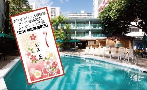 ホワイトサンズホテル予約事務所-お年玉