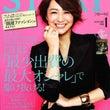 雑誌『STORY』、…