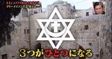 アブラハムの三宗教