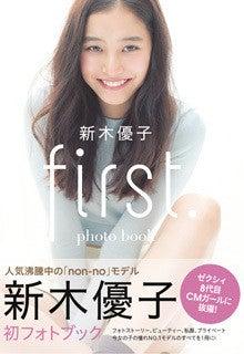 新木優子 photo book first.