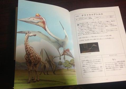 すごい古代生物2