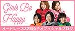 女子オートレース official blogページ