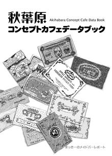 秋葉原コンセプトカフェデータブック
