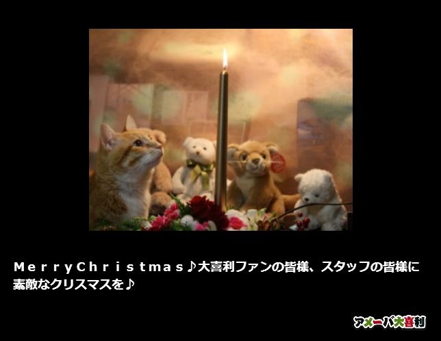 MerryChristmas♪大喜利ファンの皆様、スタッフの皆様に素敵なクリスマスを♪