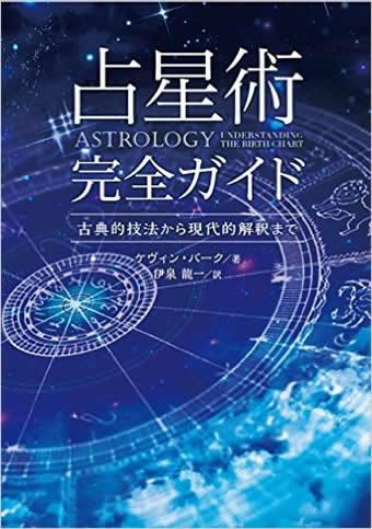 占星術完全ガイド