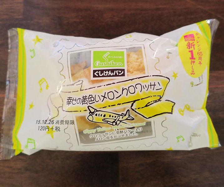 幸せの黄色いメロンクロワッサン