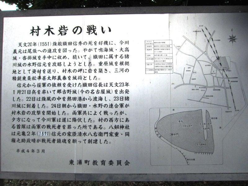 村木砦②説明板