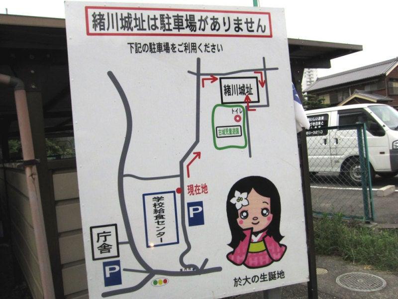 緒川城②地図