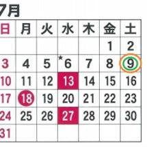 7月の市場カレンダー…