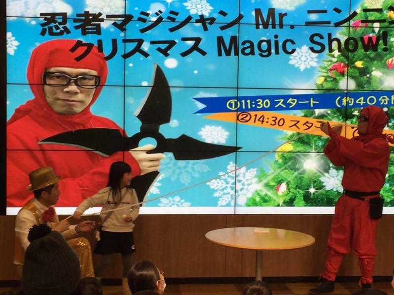 東京ガス マジックショー