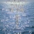 月刊誌『Voice』…