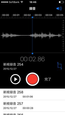 レッスン前の音声画像